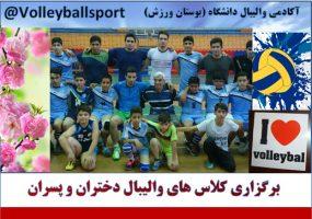 آکادمی والیبال دانشگاه (بوستان ورزش) ۱۳۹۶
