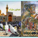 میلاد باسعادت علی بن موسی الرضا (ع) مبارکباد