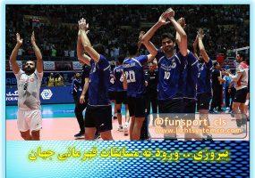 تیم ملی ایران با قاطعیت به مسابقات قهرمانی جهان راه یافت