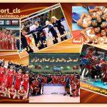 صحنه های ورزشی والیبال ، بسکتبال و کشتی جمهوری اسلامی ایران