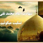 شهادت امام محمد تقی (ع) را به همه پیروانشان تسلیت عرض مینمائیم