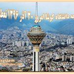 توجه توجه : دانشگاه کوشا تهران امروز ۳۰ آذر ۱۳۹۶ تعطیل است