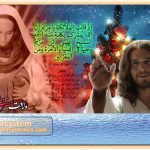 میلاد باسعادت حضرت عیسی مسیح (ع) مبارکباد