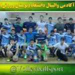 ثبت نام آکادمی والیبال دانشگاه .. بوستان ورزش در تابستان ۱۳۹۶