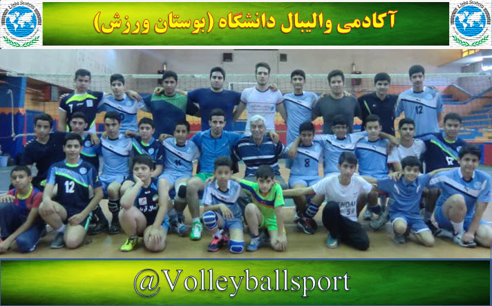 Volleyball sport of Boostan Varzesh